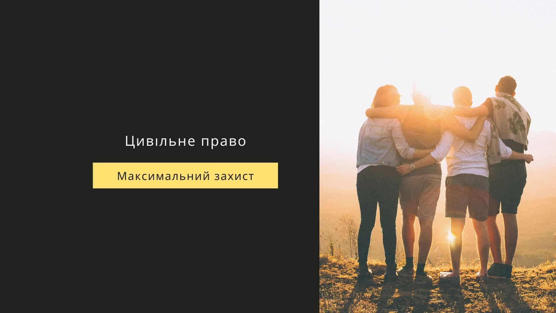 civilne_pravo