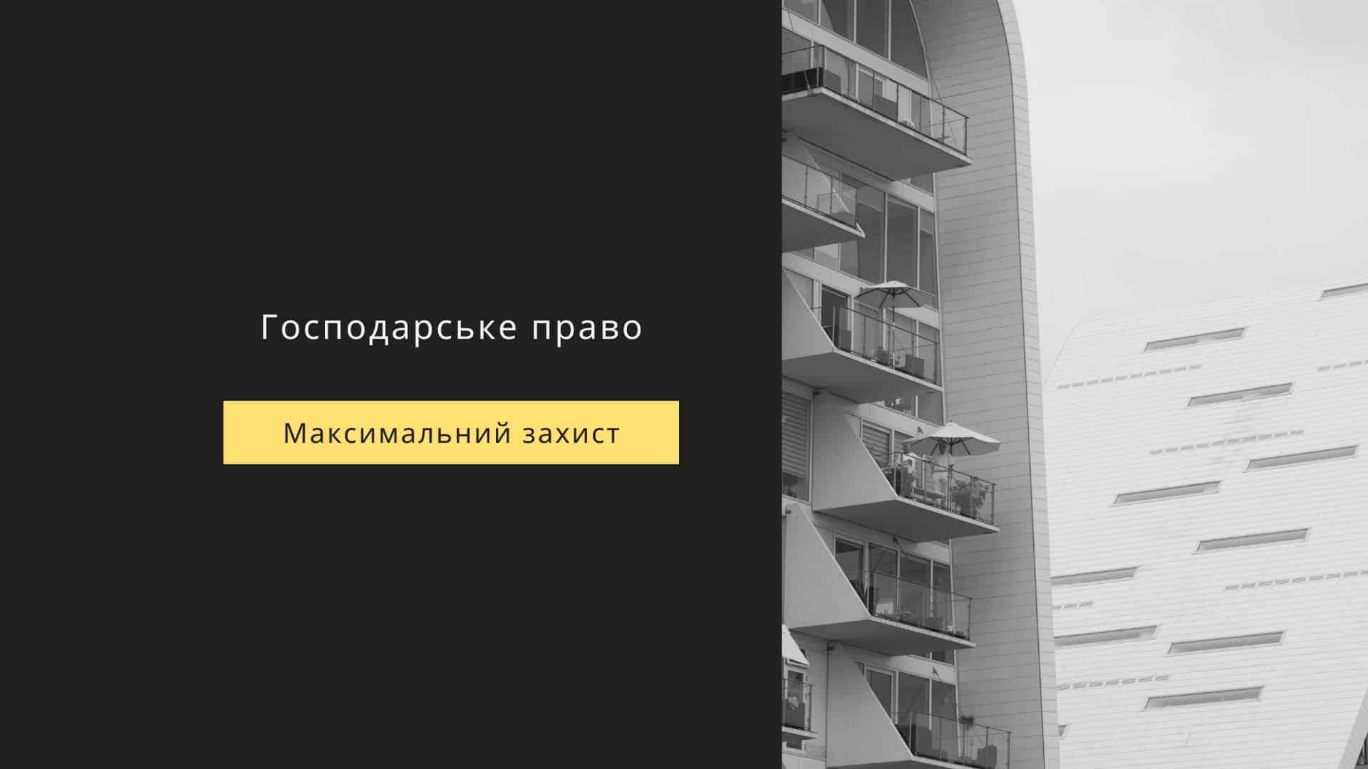 hospodarske_pravo_uk