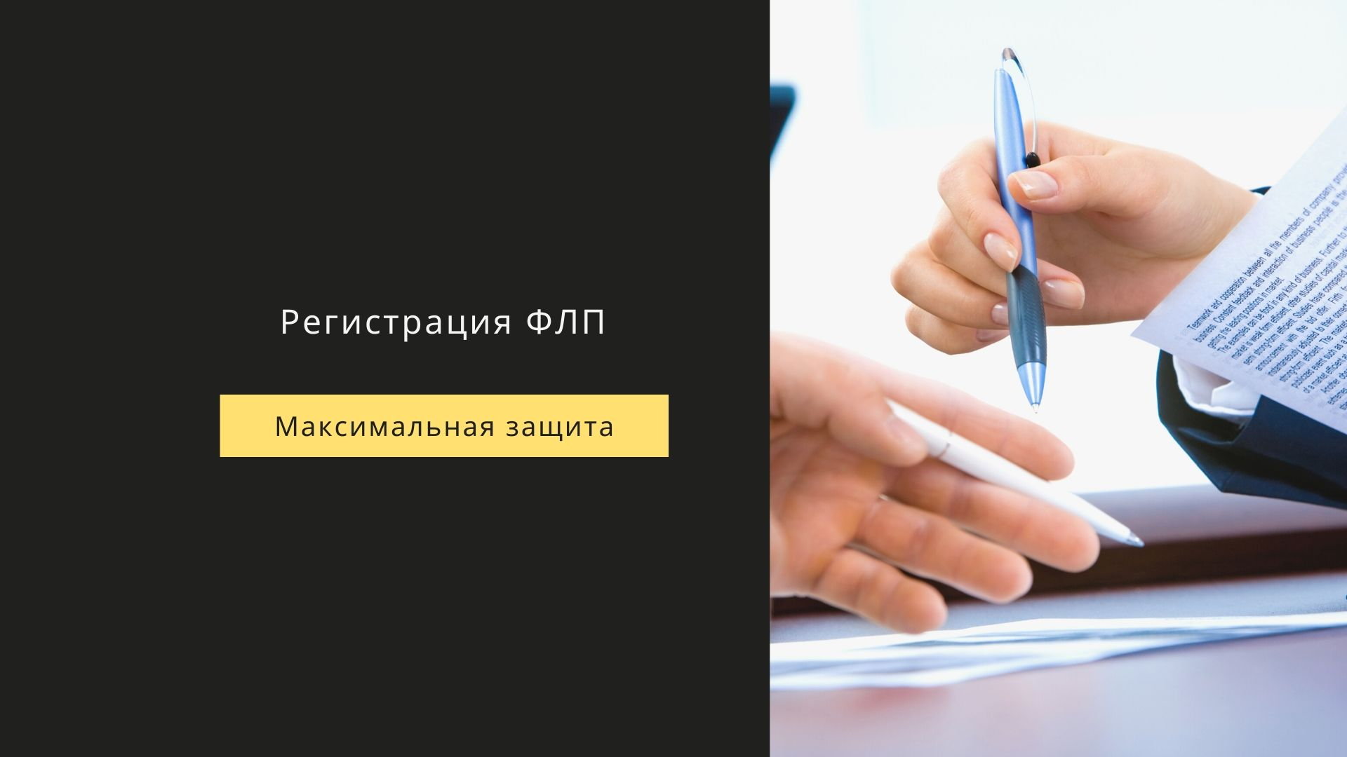 registration_flp